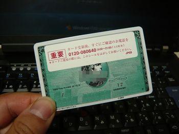 グリーンカード.jpg