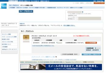 スクリーンショット 2014-02-27 19.44.51.png