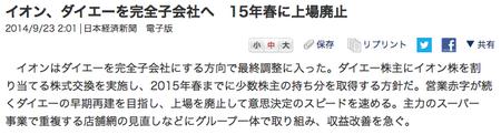 スクリーンショット 2014-09-23 17.34.47.png