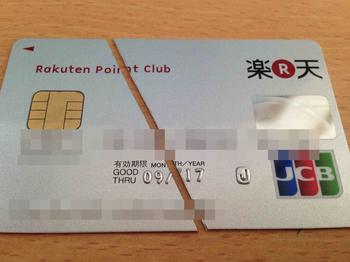 楽天カード.png