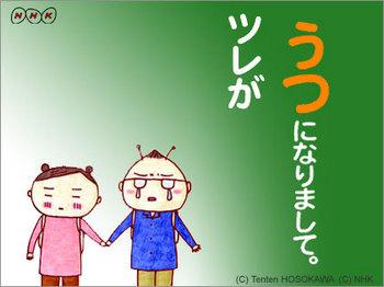 NHK_tsureutsu.jpg